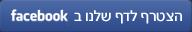 איך לחסוך בפייסבוק